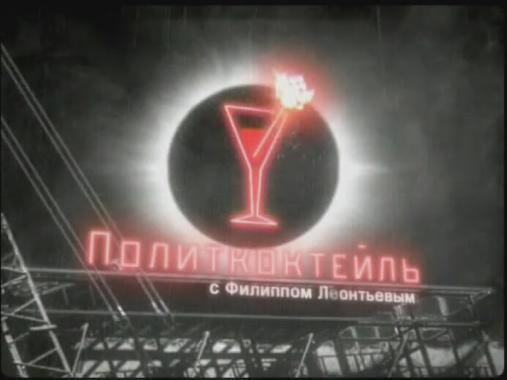 Политкоктейль с Филиппом Леонтьевым