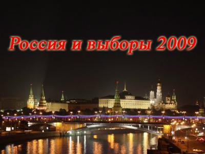 Выборы 2009