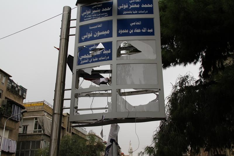Дамаск. По следам ночной атаки на блок-пост