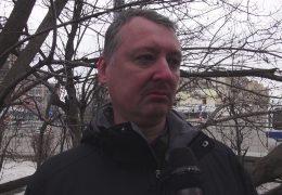 Стрелков готовится к украинскому сценарию в России